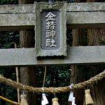 宝くじ高額当選多数!!「金持神社」金運・ギャンブル運に超絶ご利益!!!気になる参拝方法